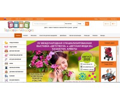 CHILDREN- Marketplace goods for children