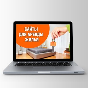Сайты для аренды жилья